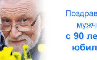 20 оригинальных поздравлений мужчине с 90-летием в стихах