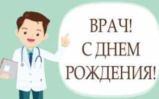 Стихи женщине медику с днем рождения