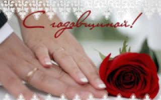 Стихи жене на 20 лет совместной жизни