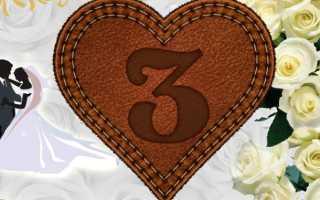 Стихи с годовщиной свадьбы 3 года жене