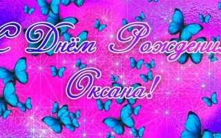 Стихи поздравления с днем рождения Оксане