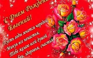 20 лучших стихов с днем рождения мужчине Евгению