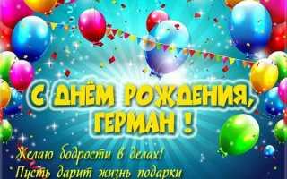 Стихи с днем рождения Герману