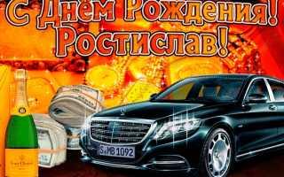 Стихи поздравления с днем рождения Ростиславу