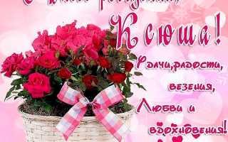 Стихи поздравления с днем рождения Ксении