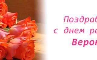Стихи поздравления с днем рождения Веронике