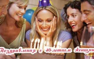 Стихи на день рождения женщине за 40