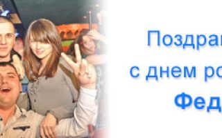 Стихи поздравления с днем рождения Федору