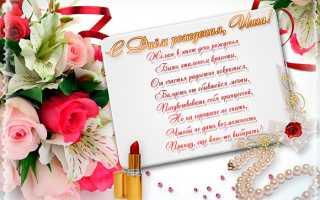 Стихи поздравления с днем рождения Инге