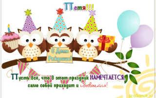Стихи поздравления с днем рождения Петру