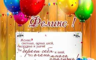 Стихи поздравления с днем рождения Феликсу