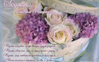 Стихи девушке Людмиле