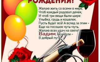 Стихи поздравления с днем рождения Вадиму