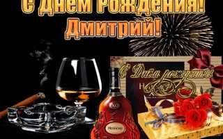 Стихи поздравления с днем рождения Дмитрию