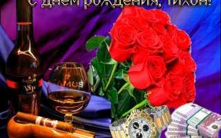 Стихи поздравления с днем рождения Тихону