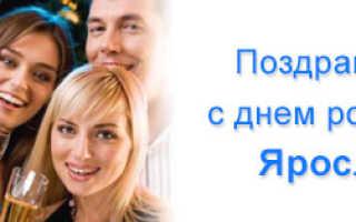 Стихи поздравления с днем рождения Ярославу
