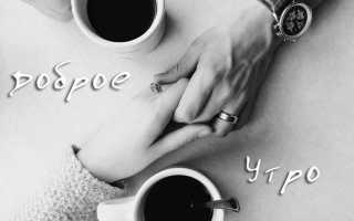 30 лучших стихов с картинками мужчине с добрым утром