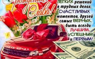 Стихи поздравления с днем рождения Вячеславу