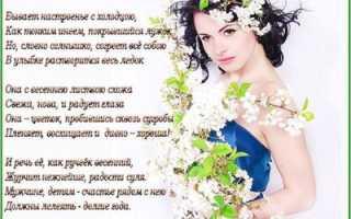 Весенние стихи для девушки