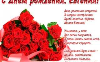 Стихи о девушке Евгении